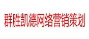 周口群胜凯德网络营销策划有限公司